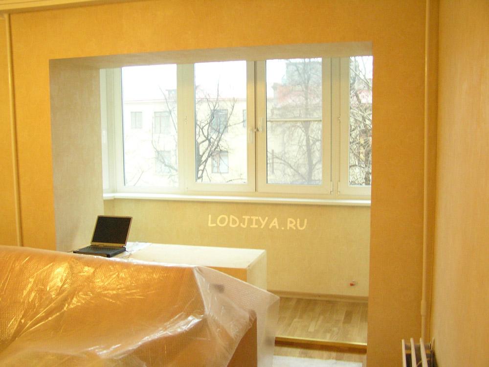 Совмещение балкона с комнатой в панельной хрущевке.